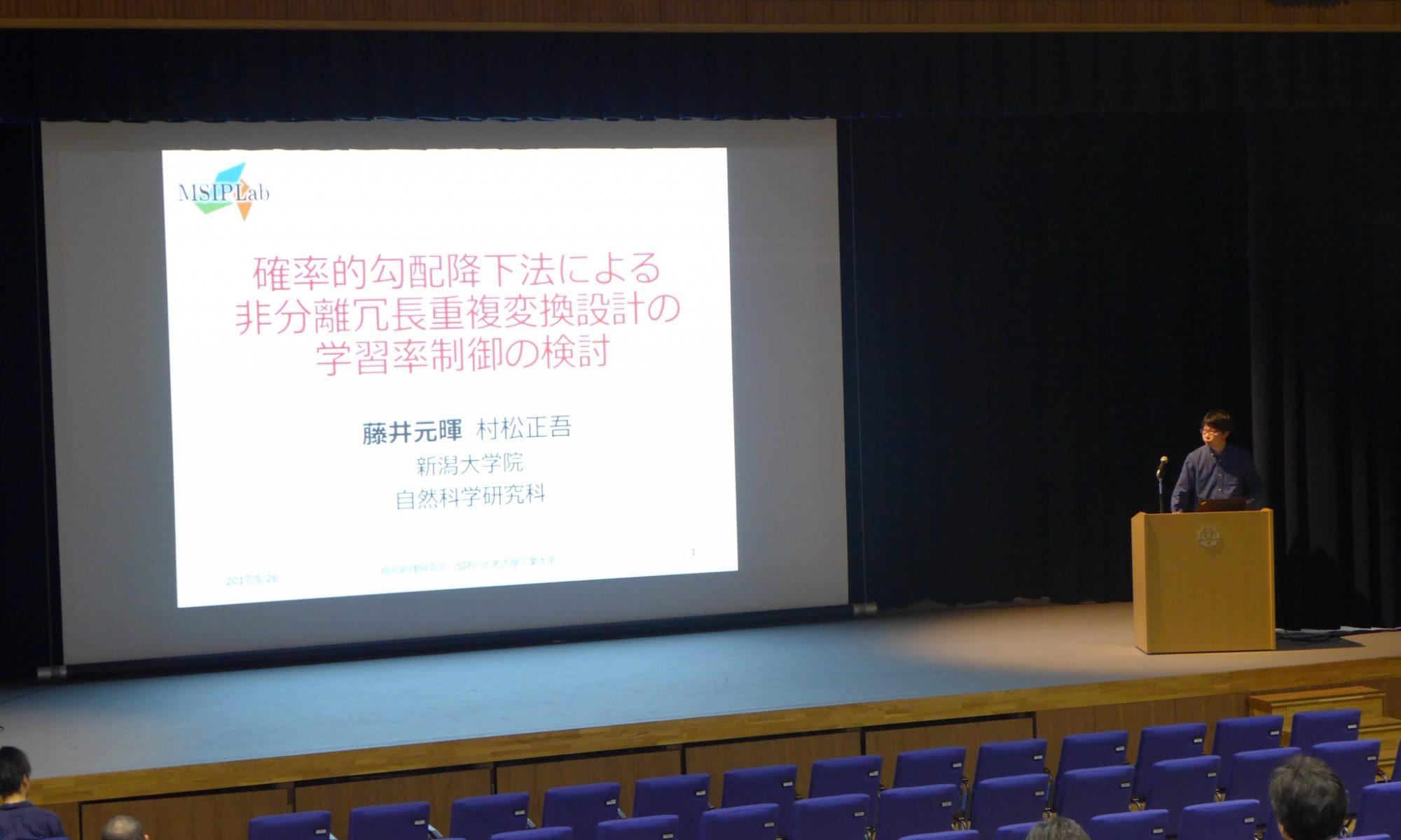 MSIP Lab, Niigata Univ.
